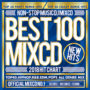 BEST 100 MIXCD -2018 HIT CHART- リリース