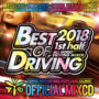 BEST OF DRIVING 2018-1ST HALF- リリース