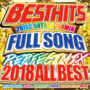 – BEST HITS FULLSONG PERFECT MIX 2018 ALL BEST – リリース