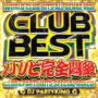 CLUB BEST -パリピ完全悶絶- リリース