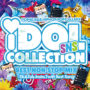 IDOL SNS COLLECTION -Tik&Tok.Insta.Twitt Best Song- リリース