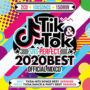 TikTok最新曲!!2020ベストCD!!全100曲 送料無料 MIXCD – TIK&TOK -2020 SNS PERFECT BEST- OFFICIAL MIXCD リリース