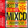 BEST OF CLUB HITS 2020 -NEW YEAR SPECIAL MIXCD- リリース