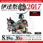 第6回 伊達祭-MADE IN SENDAI 2017-開催決定