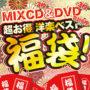 2021年 ミックス福袋 超お得洋楽ベスト(CD3枚+DVD3枚)FUKU-006 リリース