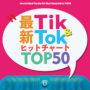 最新Tik&Tok TOPチャート50 MKDR-0087 リリース